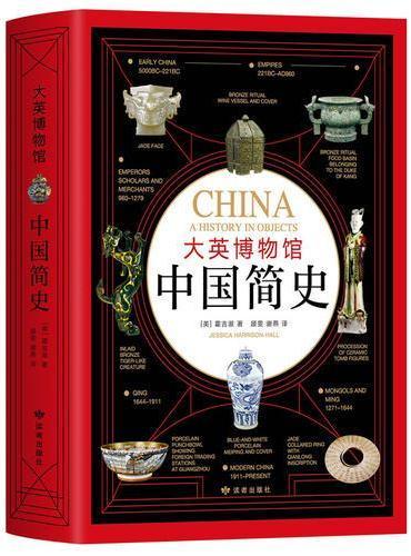 大英博物馆中国简史