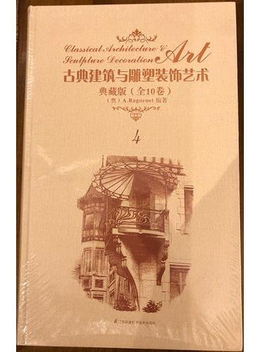 引进版《古典建筑与雕塑装饰艺术》典藏版(全1-10册)
