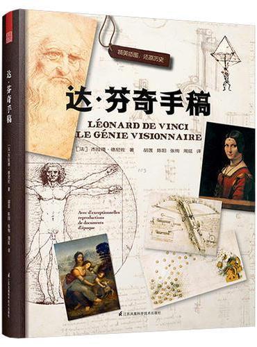 达·芬奇手稿(拉鲁斯引进经典版本,领略达·芬奇非凡魅力!)