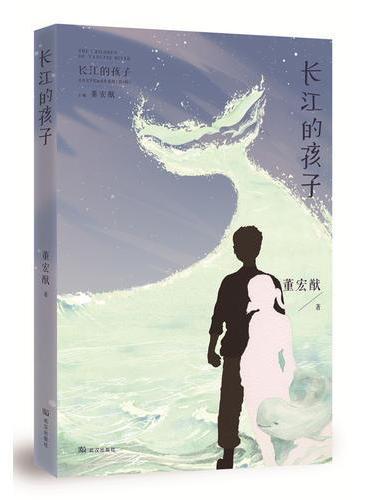 长江的孩子(长江的孩子儿童文学名家名作系列)