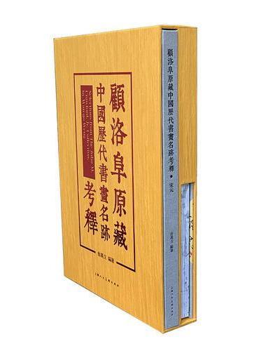 顾洛阜原藏中国历代书画名迹考释