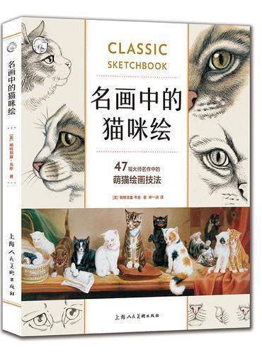 名画中的猫咪绘:47幅大师名作中的萌猫绘画技法