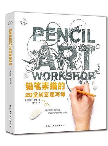 铅笔素描的20堂创意速写课