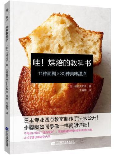 哇!烘焙的教科书