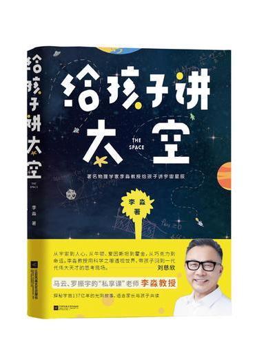 """给孩子讲太空——马云、罗振宇的""""私享课""""老师,物理学家李淼教授 探秘宇宙137亿年的光阴故事,适合家长与孩子共读"""