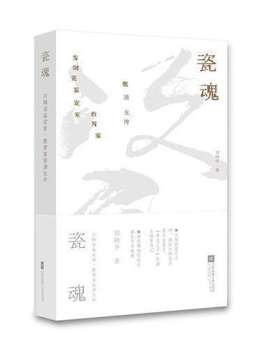 瓷魂-古陶瓷鉴定家.教育家张浦生传