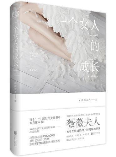 一个女人的成长(张德芬推荐书单!华语世界30年超级畅销的心灵经典。白先勇推崇,台湾开卷好书奖得主薇薇夫人写给女人的生命能量书。)