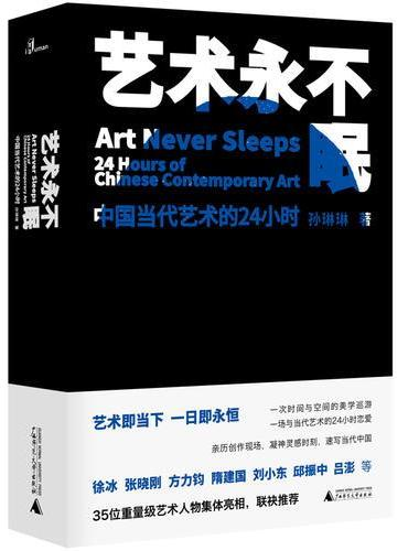 新民说  艺术永不眠——中国当代艺术的24小时