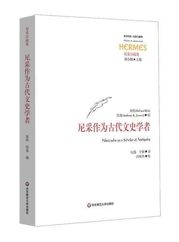 尼采作为古代文史学者(经典与解释,西方学界尼采研究新成果)