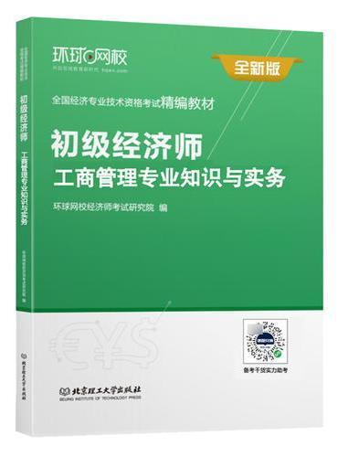 环球网校2019初级经济师精编教材《工商管理专业知识与实务(初级)》