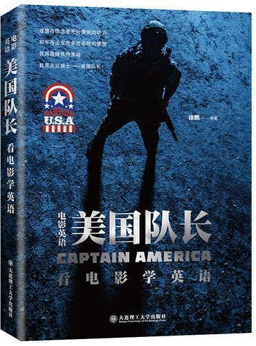 电影英语 美国队长 看电影学英语