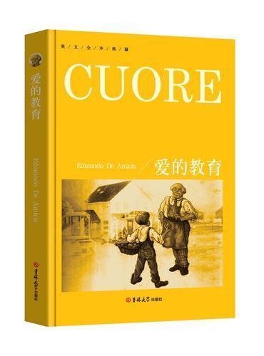 英文全本典藏-爱的教育
