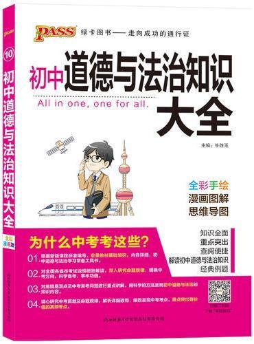 19版初中道德与法治知识大全(全彩版).10