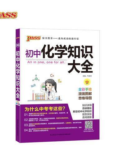 19版初中化学知识大全(全彩版).6