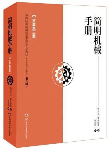 简明机械手册 【中文版第三版】