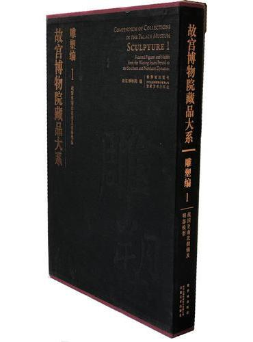 故宫博物院藏品大系---雕塑编 (1-9册)