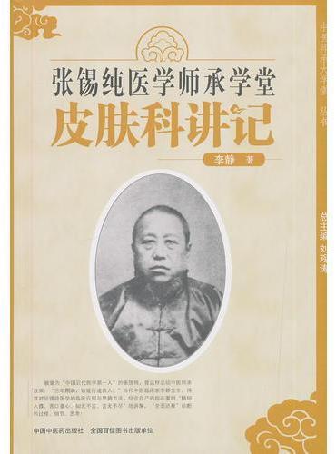 张锡纯医学师承学堂皮肤科讲记·中医师承学堂