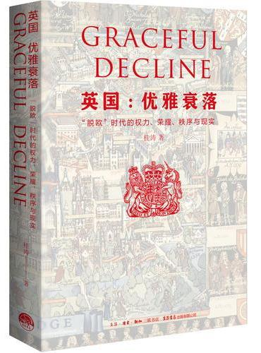 """英国:优雅衰落(""""脱欧""""时代的权力、荣耀、秩序与现实)"""