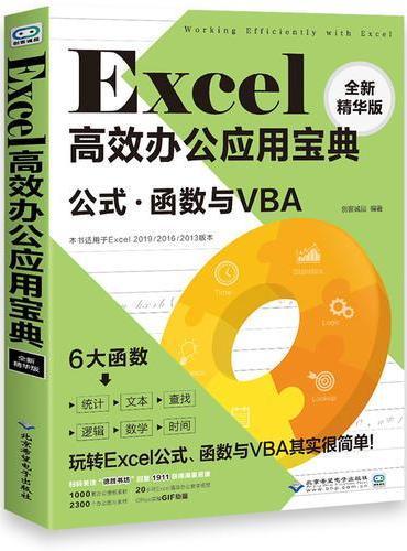 Excel高效办公应用宝典——公式、函数与VBA(全新精华版)