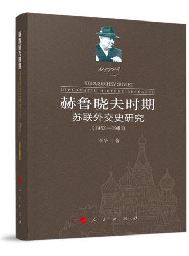 《赫鲁晓夫时期苏联外交史研究》(1953-1964)
