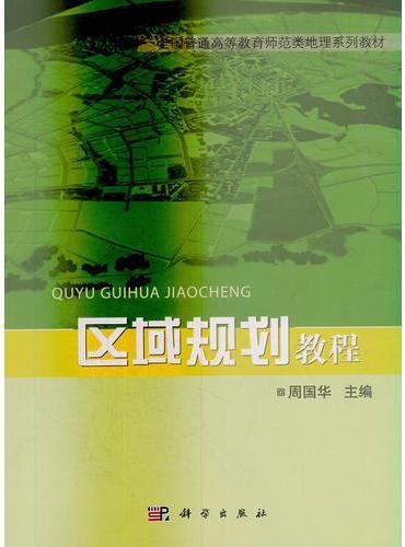 区域规划教程