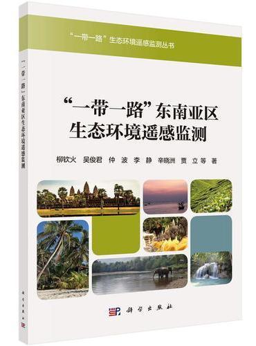 """""""一带一路""""生态环境遥感监测~东南亚卷"""