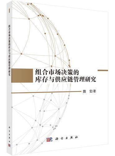 组合市场决策的库存与供应链管理研究
