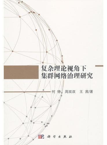 复杂理论视角下集群网络治理研究