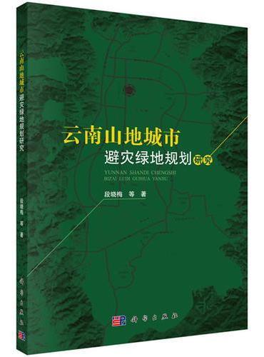 云南山地城市避灾绿地规划研究