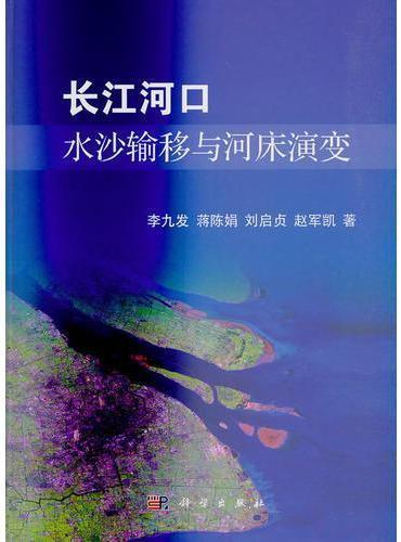 长江河口水沙输移与河床演变