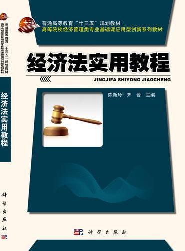 经济法实用教程