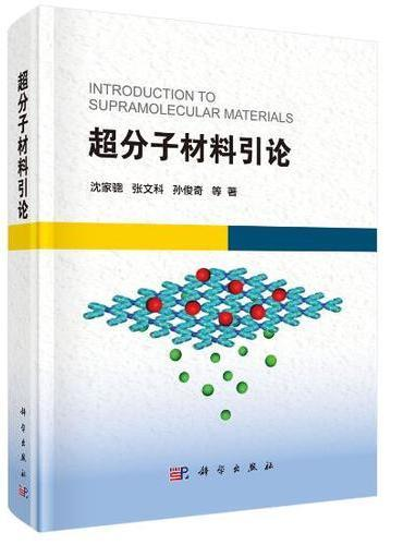 超分子材料引论