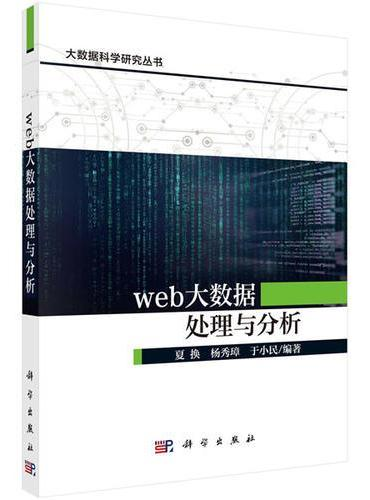 Web大数据处理与分析