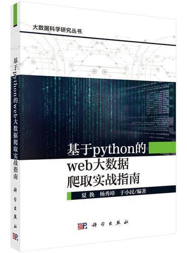 基于Python的Web大数据爬取实战指南