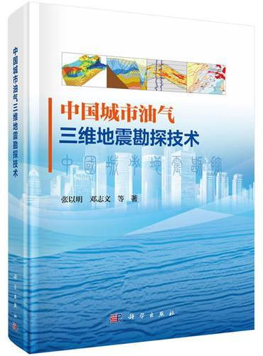 中国城市油气三维地震勘探技术