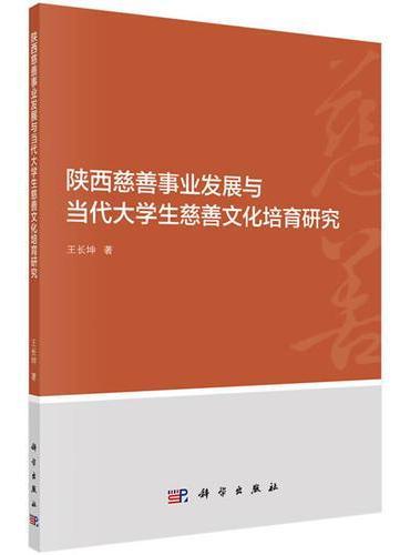 陕西慈善事业发展与当代大学生慈善文化培育研究