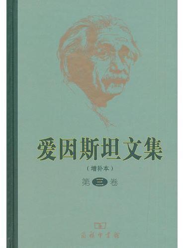爱因斯坦文集(增补本)(第三卷)
