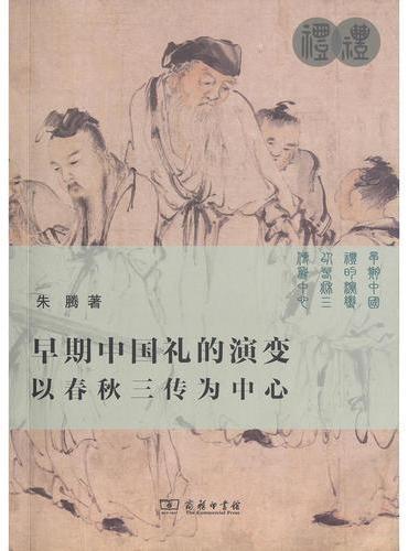 早期中国礼的演变:以春秋三传为中心