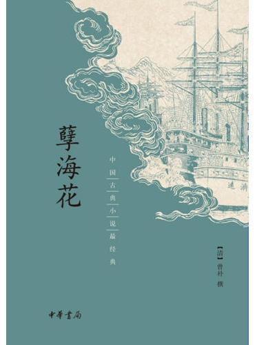 孽海花(中国古典小说最经典)