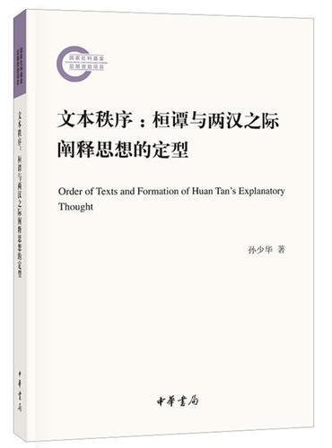 文本秩序:桓谭与两汉之际阐释思想的定型