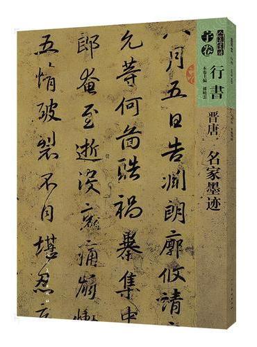 人美书谱-行书-晋唐-名家墨迹