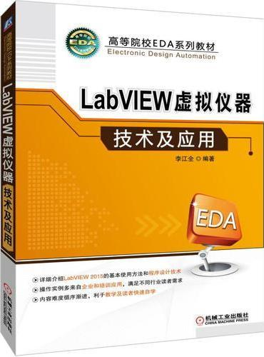 LabVIEW虚拟仪器技术及应用