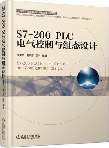 S7-200 PLC电气控制与组态设计