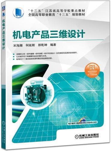 机电产品三维设计