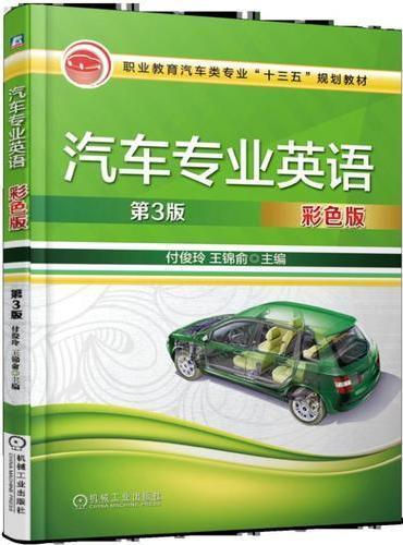 汽车专业英语 第3版 (彩色版)