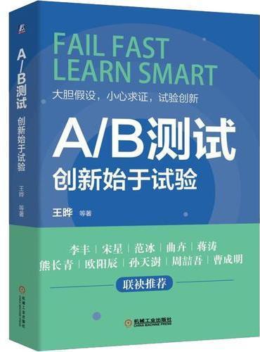 A/B测试:创新始于试验