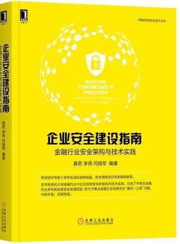 企业安全建设指南:金融行业安全架构与技术实践