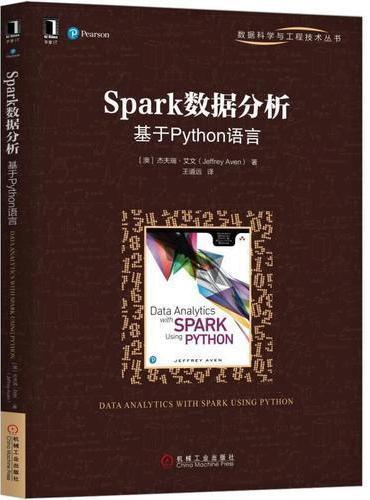 Spark数据分析:基于Python语言