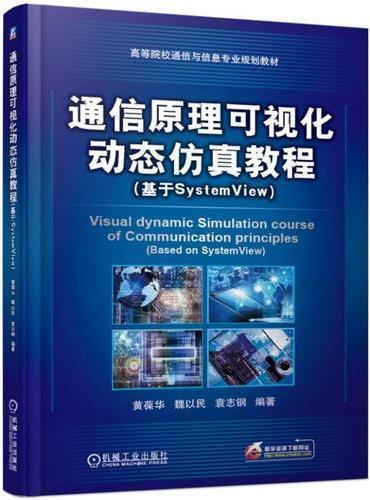 通信原理可视化动态仿真教程(基于SystemView)