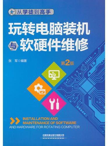 从学徒到高手:玩转电脑装机与软硬件维修(第2版)
